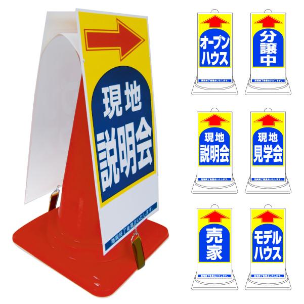 コーン誘導看板 青 30枚セット(不動産,誘導,看板)