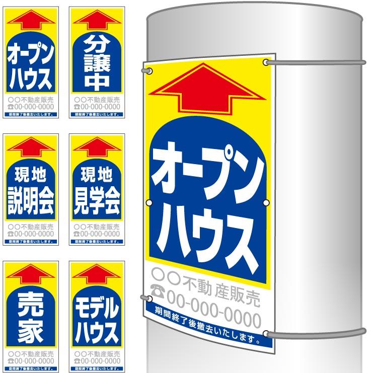 【名入れ】誘導看板 青 300×600 名入れ 50枚セット(不動産,誘導,看板)