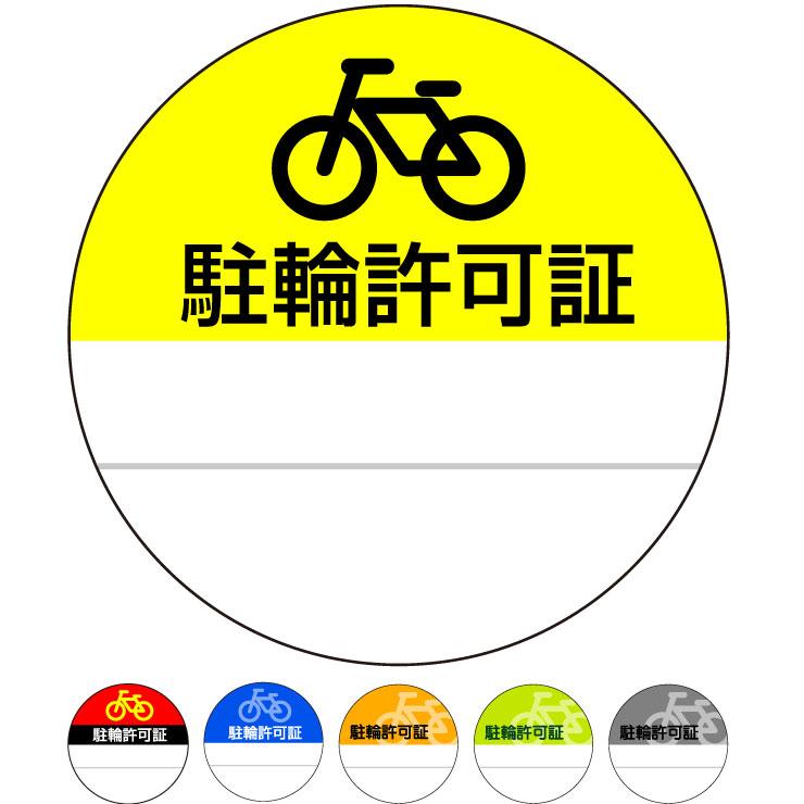 駐輪ステッカー 丸形 100枚セット(不動産,駐輪,ステッカー)