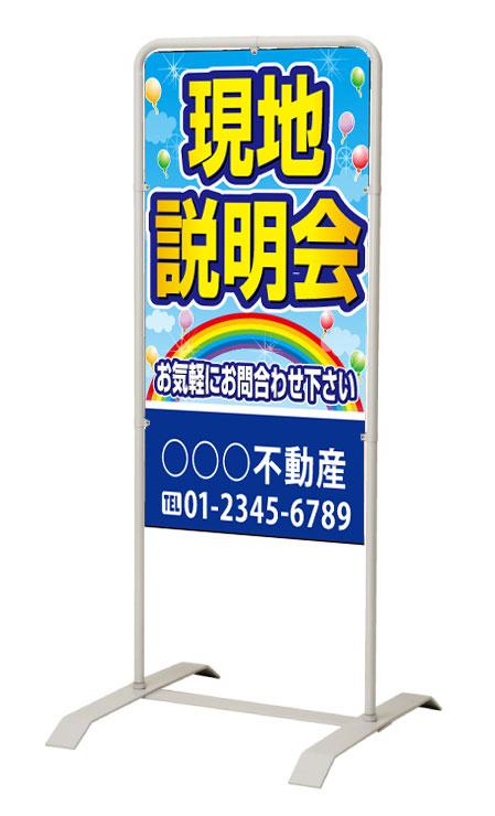 【イージーオーダー】スタンド看板「現地説明会」 450×900 両面 (不動産,置看板,スタンド看板)
