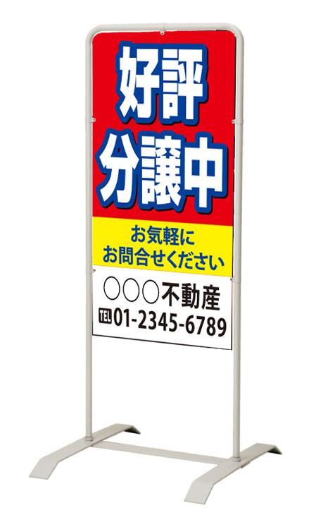 【イージーオーダー】スタンド看板「好評分譲中」 450×900 両面 (不動産,置看板,スタンド看板)