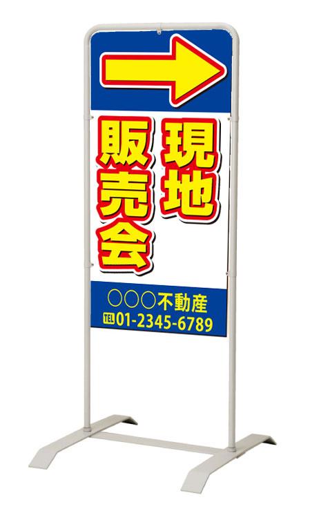 【イージーオーダー】スタンド看板「現地販売会」 450×900 両面 (不動産,置看板,スタンド看板)
