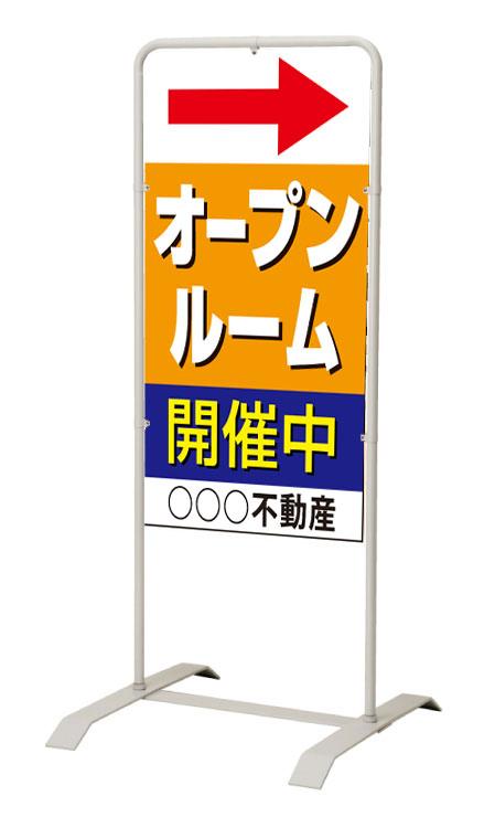 【イージーオーダー】スタンド看板「オープンルーム」 450×900 両面 (不動産,置看板,スタンド看板)