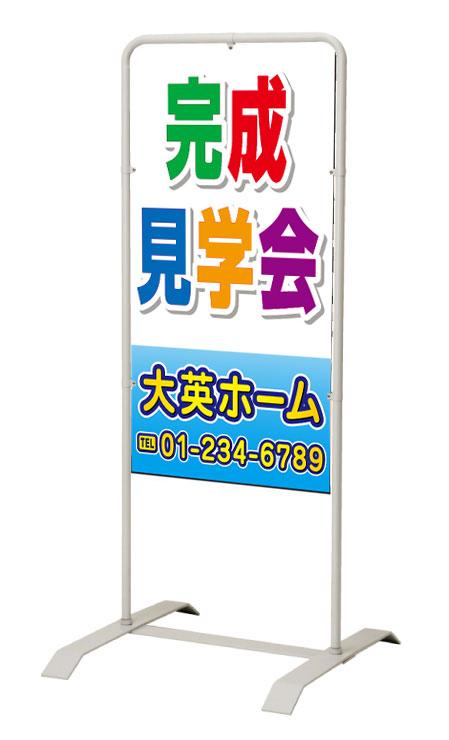 【イージーオーダー】スタンド看板「完成見学会」 450×900 両面 (不動産,置看板,スタンド看板)
