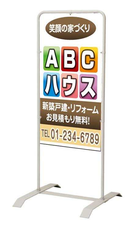 【イージーオーダー】スタンド看板「お見積り無料」 450×900 両面 (不動産,置看板,スタンド看板)