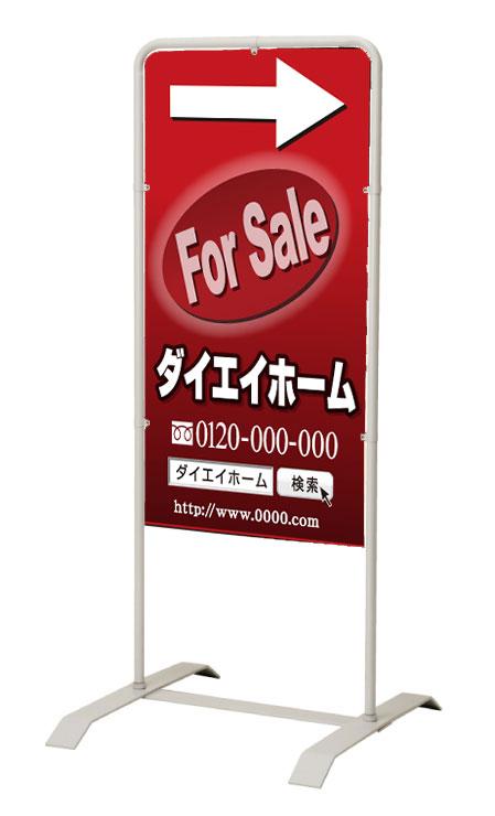 【イージーオーダー】スタンド看板「ForSale」 450×900 両面 (不動産,置看板,スタンド看板)
