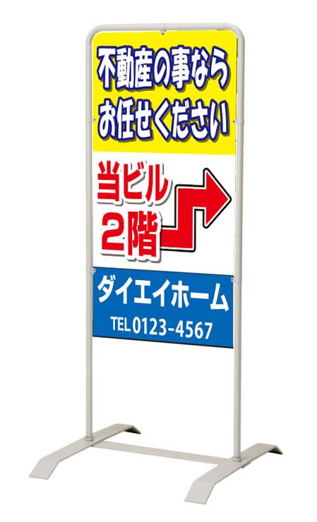 【イージーオーダー】スタンド看板「不動産の事なら」 450×900 両面 (不動産,置看板,スタンド看板)