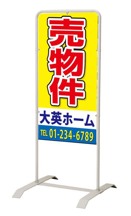 【イージーオーダー】スタンド看板「売物件」 450×900 両面 (不動産,置看板,スタンド看板)