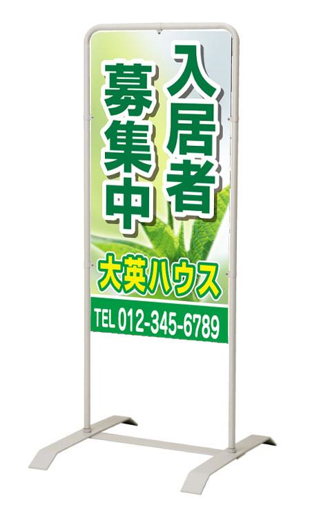【イージーオーダー】スタンド看板「入居者募集」 450×900 両面 (不動産,置看板,スタンド看板)