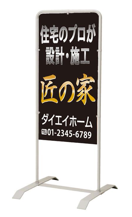 【イージーオーダー】スタンド看板「匠の家」 450×900 両面 (不動産,置看板,スタンド看板)