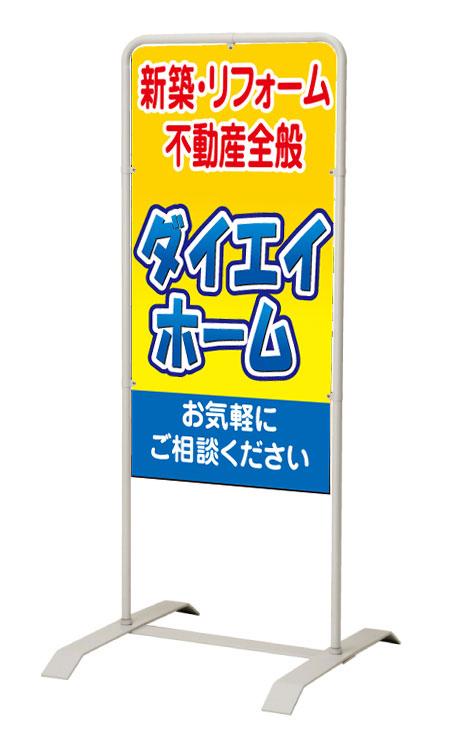 【イージーオーダー】スタンド看板「不動産全般」 450×900 両面 (不動産,置看板,スタンド看板)