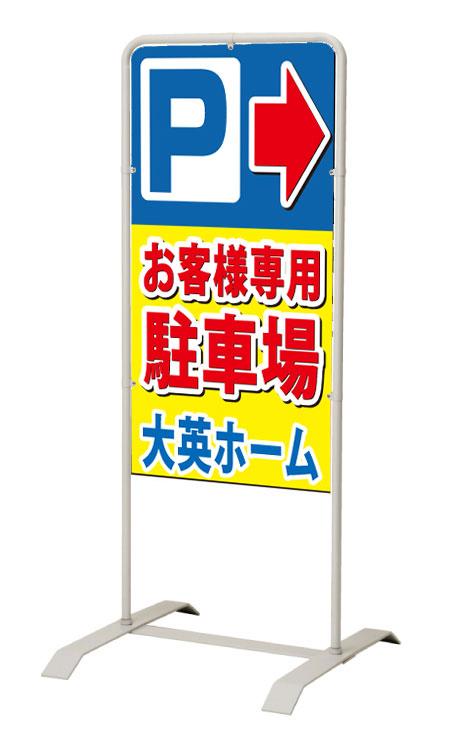 【イージーオーダー】スタンド看板「駐車場」 450×900 両面 (不動産,置看板,スタンド看板)