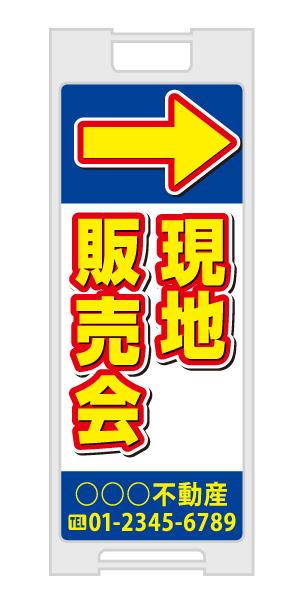 【イージーオーダー】スタンドプレート 「現地販売会」(不動産,A型看板,置看板,スタンド看板)