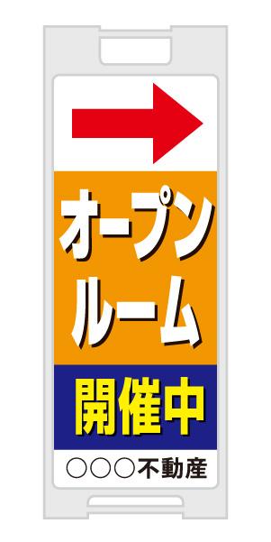 【イージーオーダー】スタンドプレート 「オープンルーム」(不動産,A型看板,置看板,スタンド看板)
