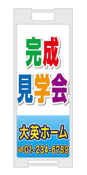 【イージーオーダー】スタンドプレート 「完成見学会」(不動産,A型看板,置看板,スタンド看板)