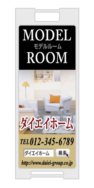 【イージーオーダー】スタンドプレート 「MODEL ROOM」(不動産,A型看板,置看板,スタンド看板)