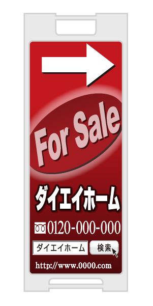 【イージーオーダー】スタンドプレート 「For Sale」(不動産,A型看板,置看板,スタンド看板)