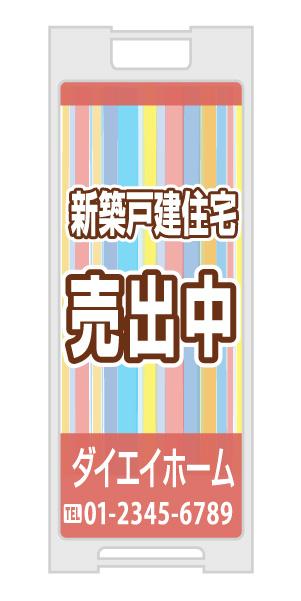 【イージーオーダー】スタンドプレート 「売出中」(不動産,A型看板,置看板,スタンド看板)