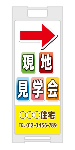 【イージーオーダー】スタンドプレート 「現地見学会」(不動産,A型看板,置看板,スタンド看板)