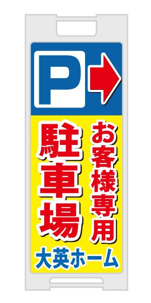 【イージーオーダー】スタンドプレート 「お客様専用駐車場」(不動産,A型看板,置看板,スタンド看板)