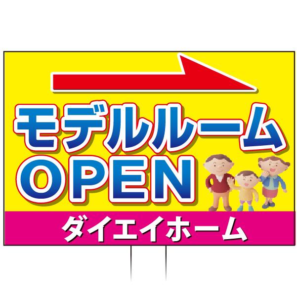 手持ち誘導看板 「モデルルームオープン」(両面表示)