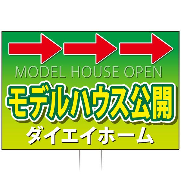 手持ち誘導看板 「モデルハウス公開」(両面表示)