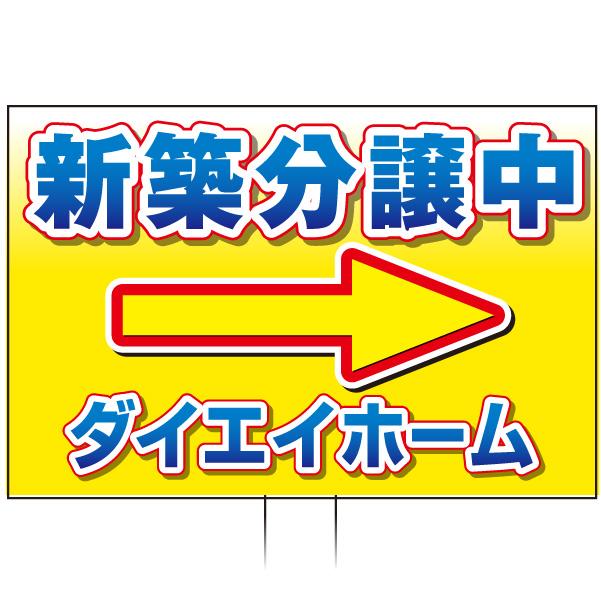 手持ち誘導看板 「新築分譲中」(両面表示)