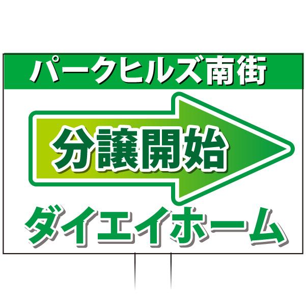 手持ち誘導看板 「分譲開始」(両面表示)