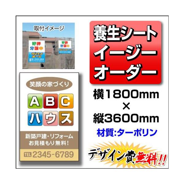 【イージーオーダー】建築用養生シート 1.8m×3.6m(不動産,養生,シート)