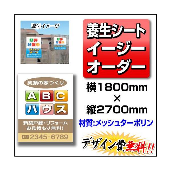 【イージーオーダー】建築用養生シート メッシュ 1.8m×2.7m(不動産,養生,シート)