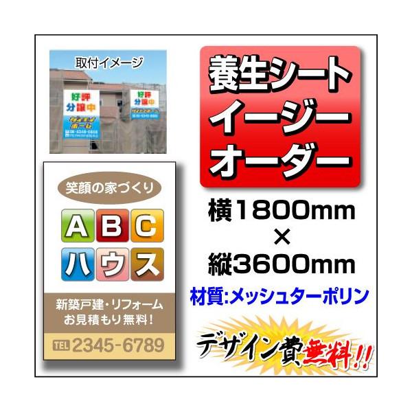 【イージーオーダー】建築用養生シート メッシュ 1.8m×3.6m(不動産,養生,シート)