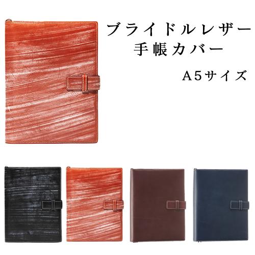 本革 本皮 ノートカバー ゴルべ GORBE ブライドルレザーレザー 手帳カバー ノートカバー A5サイズ対応