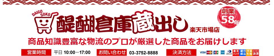 醍醐倉庫蔵出し 楽天市場店:商品知識豊富な物流のプロが厳選した商品をお届けします