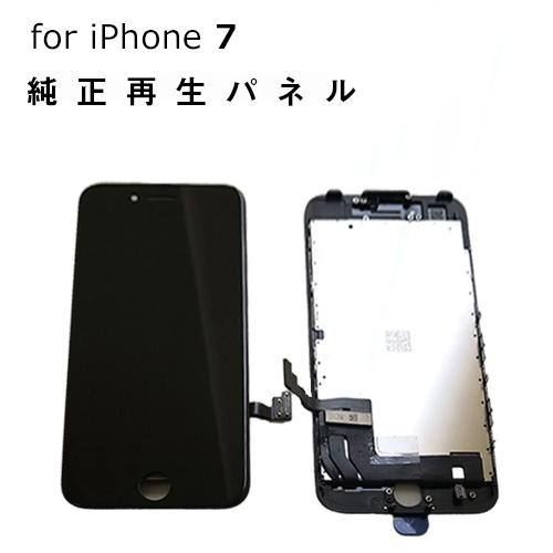 アイフォーン フロントパネル 修理パーツ 液晶パネル 部品 交換 修理経験者 平日14時までのご注文で当日出荷 iPhone 3か月保証 期間限定 白 店内全品対象 iPhone7 修理 パネル 黒 交換パネル 純正再生パネル