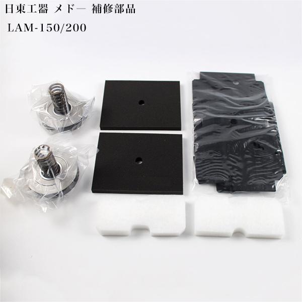 日東工器 LAM-150 LAM-200用補修部品セット 補修部品