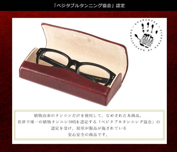 メガネケース 眼鏡ケース レザー 本革ケース 革メガネケース メンズ レディース 牛革 ゴルべ GORBE  ガビアーノ イタリアンレザーメガネケース 革小物