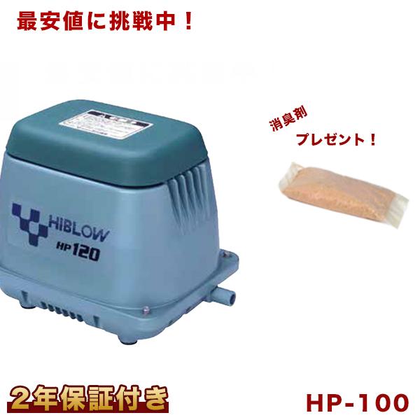 【2年保証付】【おまけ付き】テクノ高槻 HP-100 エアーポンプ 100GJ-Hの後継機種 省エネ  静音 100L ブロワー エアーポンプ ブロアー ポンプ 浄化槽エアポンプ 電動ポンプ