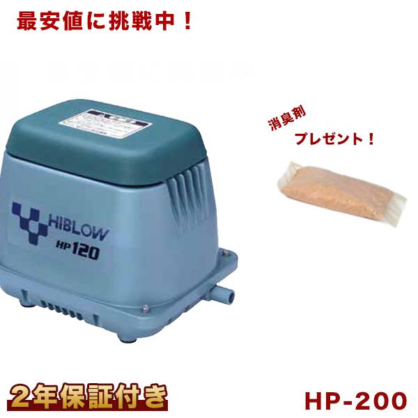 【2年保証付】【おまけ付き】テクノ高槻 HP-200 エアーポンプ 200GJ-Hの後継機種 省エネ 静音 ブロワー 200L エアーポンプ ブロアー ポンプ 浄化槽エアポンプ 電動ポンプ