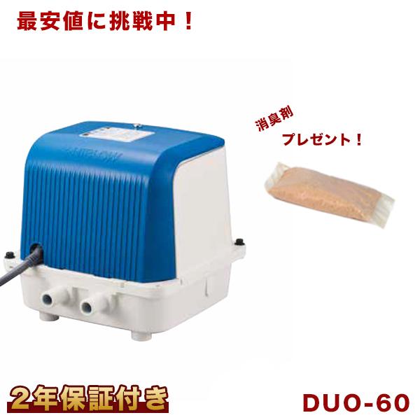 【2年保証付】【おまけ付き】テクノ高槻 DUO-60 CP-60Wの後継機種 DUO-60-L DUO-60-R エアーポンプ 浄化槽 60L 静音 省エネ 浄化槽エアーポンプ 浄化槽ブロワー 浄化槽エアポンプ ブロワー ブロワ ブロアー ポンプ