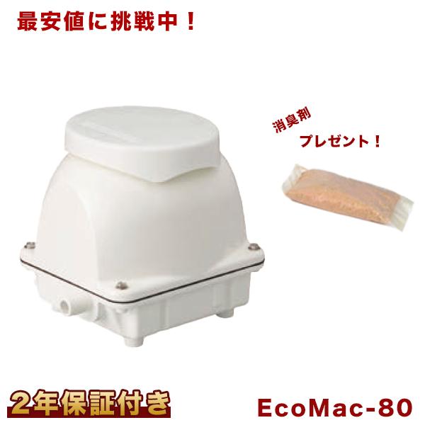 【2年保証付】【おまけ付き】フジクリーン EcoMac80 エアーポンプ 浄化槽 省エネ 80L MAC80Rの後継機種 浄化槽エアーポンプ 浄化槽ブロワー 浄化槽エアポンプ ブロワー ブロワ ブロアー ポンプ