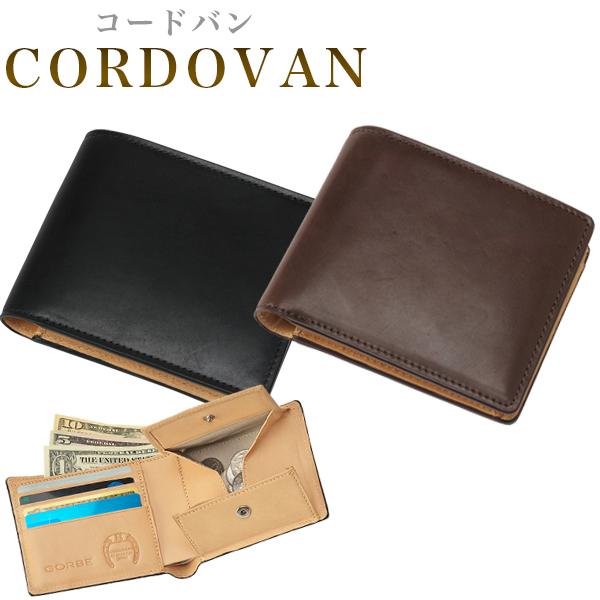 財布 二つ折り 本革財布 メンズ 男性 名入れ GORBE オイルコードバン 二つ折り財布