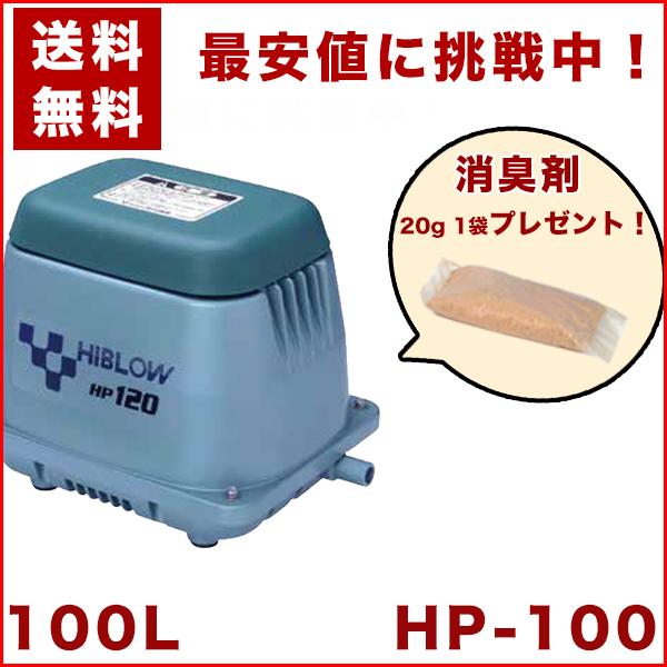 【1年保証付】【おまけ付き】テクノ高槻 HP-100 エアーポンプ 100GJ-Hの後継機種 省エネ  静音 100L ブロワー エアーポンプ ブロアー ポンプ 浄化槽エアポンプ 電動ポンプ