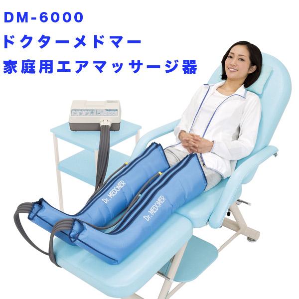 エアマッサージ器 ドクターメドマー DM-6000 両脚セット 血行促進マッサージ