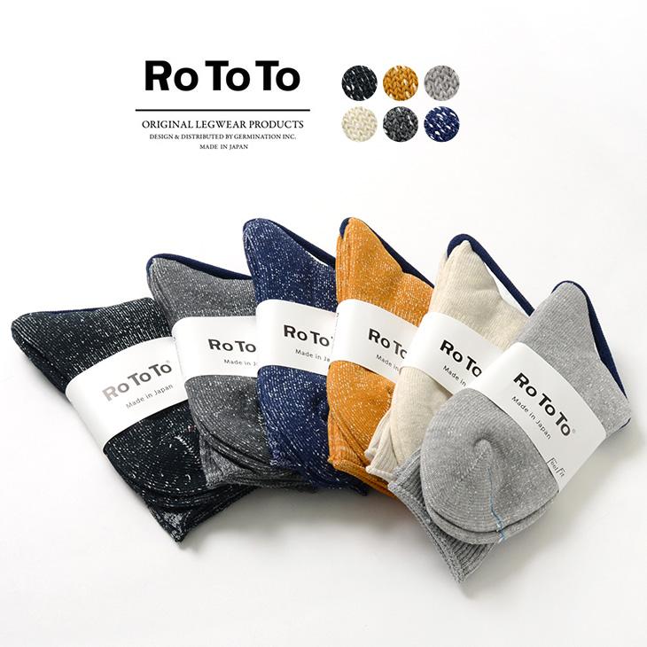 和紙を使った国産パイルソックス 10%OFFクーポン対象 最新号掲載アイテム 9月11日1:59まで ROTOTO ロトト R1066 メンズ 靴下 日本製 レディース 和紙パイルソックス 人気の製品