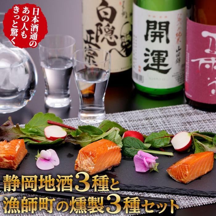 静岡地酒と漁師町の燻製セット | 日本酒 地酒 静岡 燻製 なまり節 ギフト プレゼント 送料無料