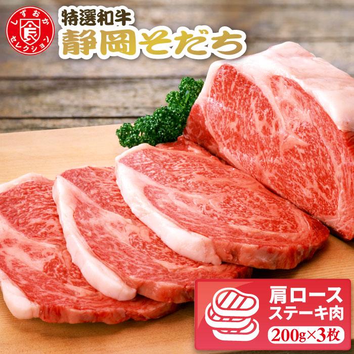 特選和牛 静岡そだち 肩ロース ステーキ肉 [ステーキ(200g)]3枚(※代金引換不可)