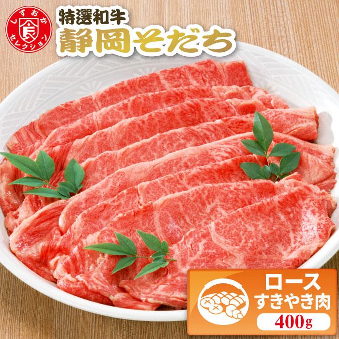 特選和牛 静岡そだち ロース[すき焼き肉]400g すき焼き 冷凍 肉 ギフト 内祝い グルメ(※代金引換不可)