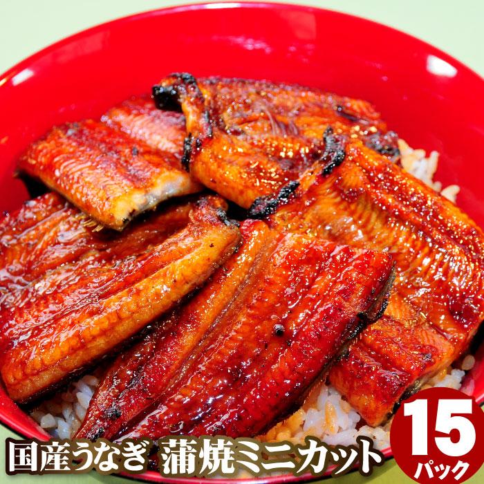 国産うなぎ蒲焼ミニカット 15パックセット 【簡易箱】