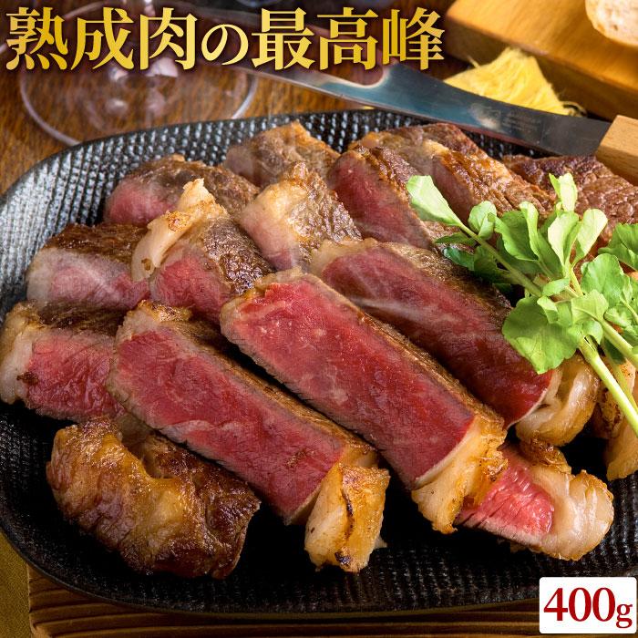 牛肉本来の旨味 日本における乾燥熟成の先駆け「肉匠さの萬」ドライエイジングビーフサーロインステーキ肉400g 熟成肉 お肉 お中元 お祝い 内祝い ギフト 贈り物 送料無料