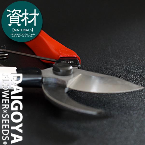 【プロ仕様のハサミ】岡恒(オカツネ)・剪定鋏(せんていばさみ) 全長180mm重量180g